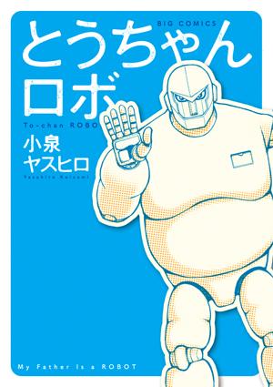 「このSを、見よ!」「とうちゃんロボ」コミックス!!_f0233625_13285952.jpg