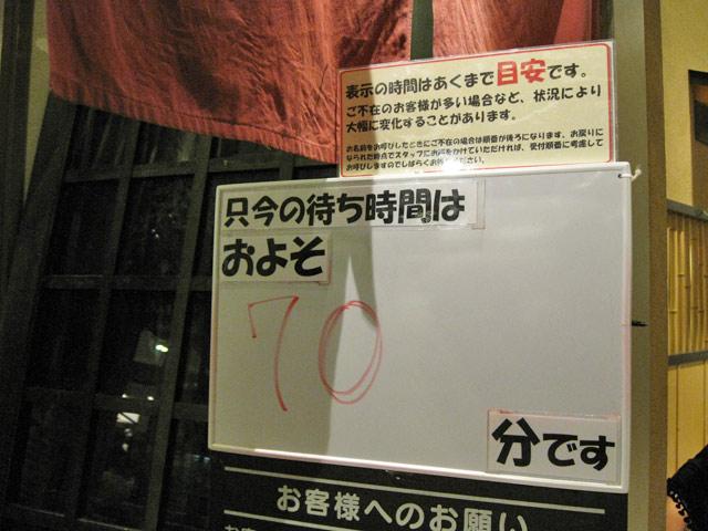 回転寿司 根室花まる JRタワーステラプレイス店_a0016730_23213471.jpg
