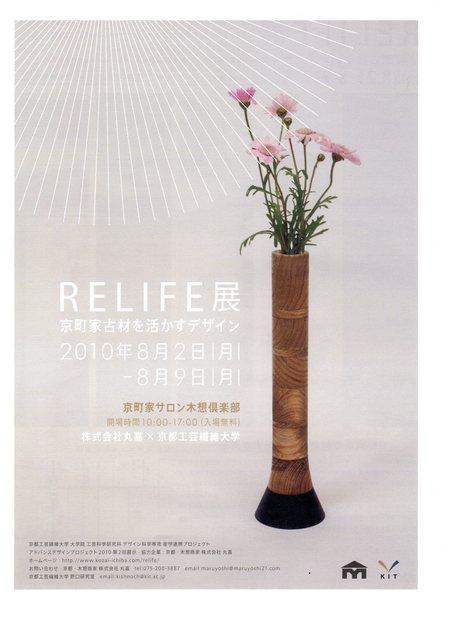 京町家サロンでの展示会イベント開催します!_f0036534_12433875.jpg