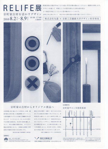 京町家サロンでの展示会イベント開催します!_f0036534_1244764.jpg