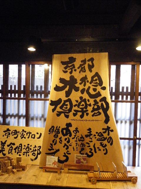 京町家サロンでの展示会イベント開催します!_f0036534_13896.jpg