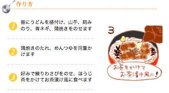 「夏うどん」特設サイト(株式会社テーブルマーク)_f0134538_0542325.jpg