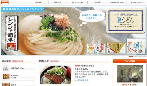 「夏うどん」特設サイト(株式会社テーブルマーク)_f0134538_05451.jpg
