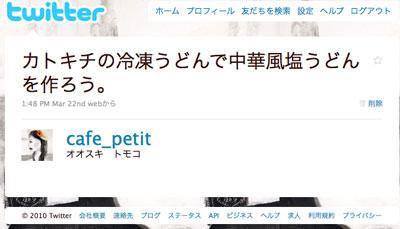 「夏うどん」特設サイト(株式会社テーブルマーク)_f0134538_17146.jpg
