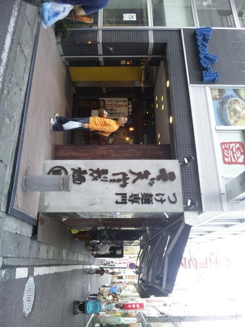 大船店!!!_e0173239_19472780.jpg