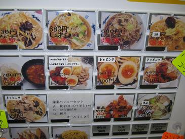 ら44/'10(初)『頂上タン麺 爆来(つくばラーメン村内)』@土浦_a0139242_61939100.jpg