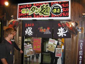 ら44/'10(初)『頂上タン麺 爆来(つくばラーメン村内)』@土浦_a0139242_6333333.jpg