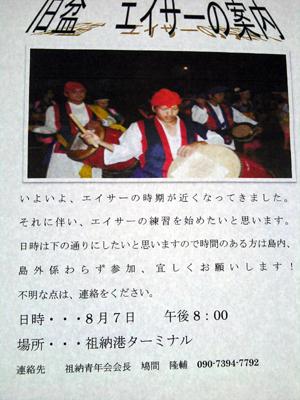 沖縄の夏と言えば…_b0158746_17272372.jpg