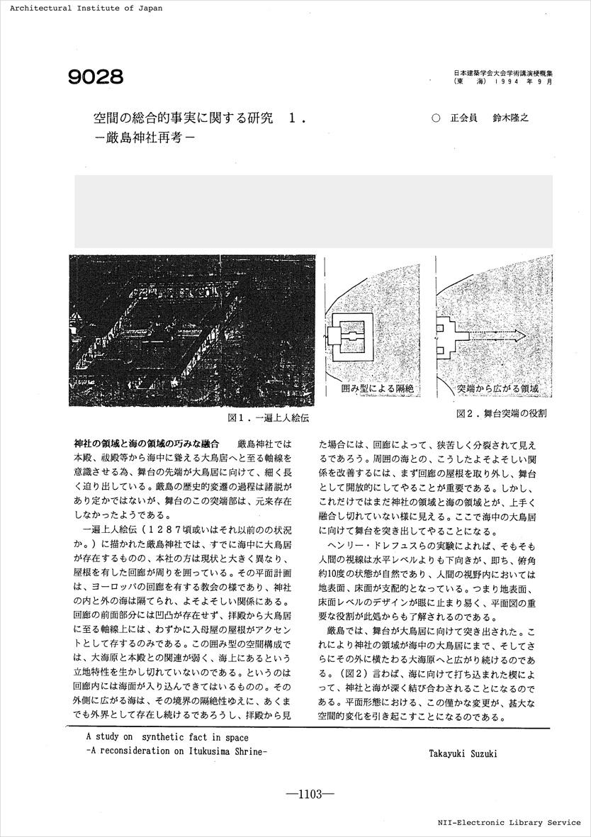 厳島神社 自身の梗概 電子化に驚く_e0127948_1973265.jpg