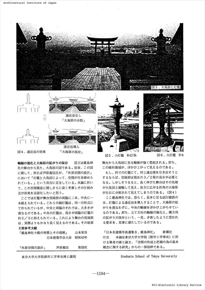 厳島神社 自身の梗概 電子化に驚く_e0127948_1975082.jpg