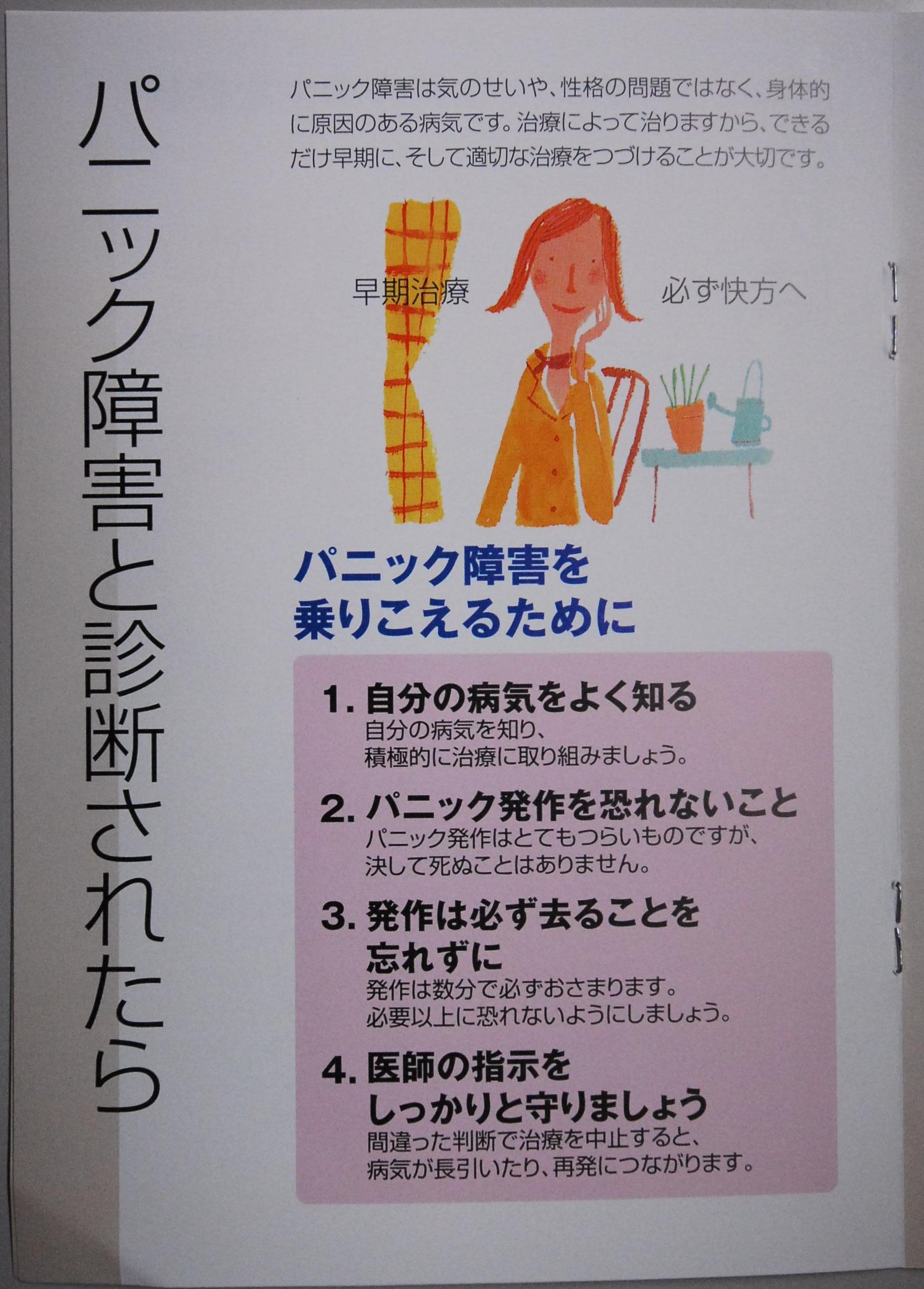 「パニック障害について」(こころの診療室)_a0103650_18281687.jpg