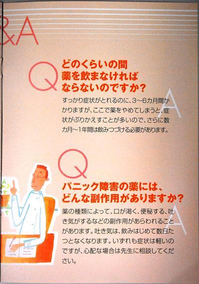 「パニック障害について」(こころの診療室)_a0103650_18284899.jpg