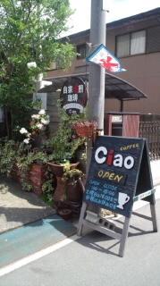水仙&喫茶チャオ_a0136859_19515820.jpg