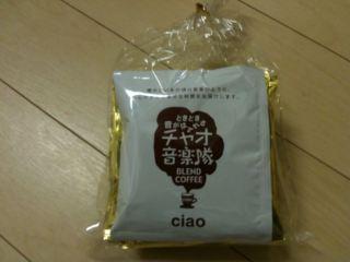 水仙&喫茶チャオ_a0136859_1958058.jpg