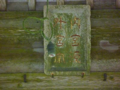 桜井大神宮・伊勢の内宮外宮が一緒に祀られている_c0222861_1345465.jpg
