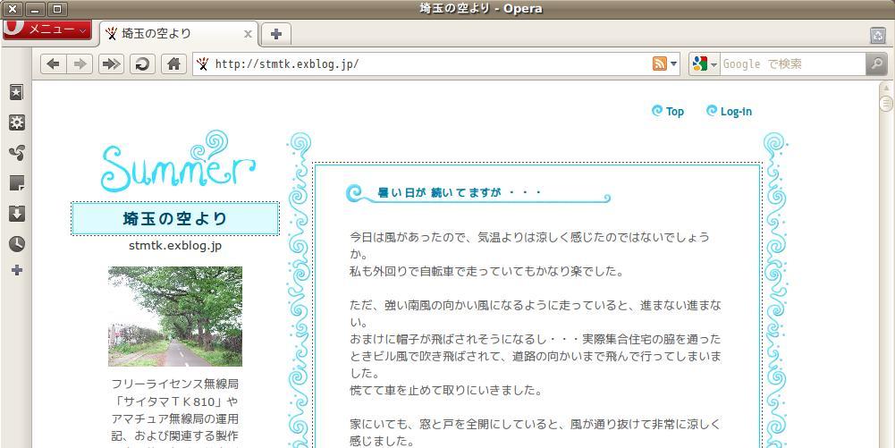 (Ubuntuマシンに入れた)Operaブラウザ_a0074069_3291660.jpg