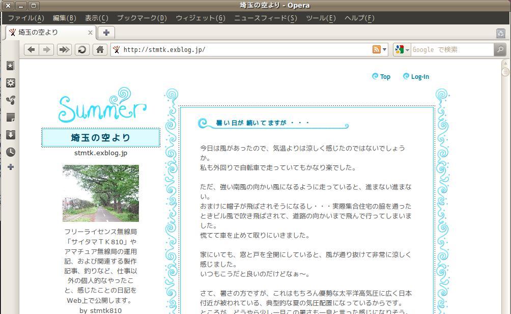 (Ubuntuマシンに入れた)Operaブラウザ_a0074069_3323318.jpg