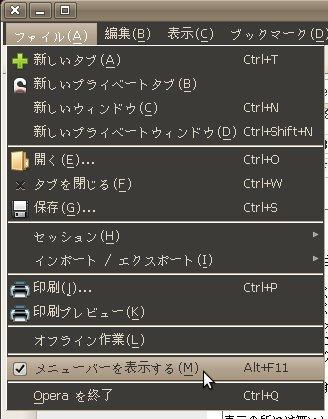 (Ubuntuマシンに入れた)Operaブラウザ_a0074069_3332561.jpg