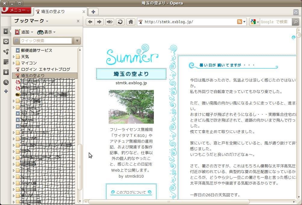(Ubuntuマシンに入れた)Operaブラウザ_a0074069_3343510.jpg