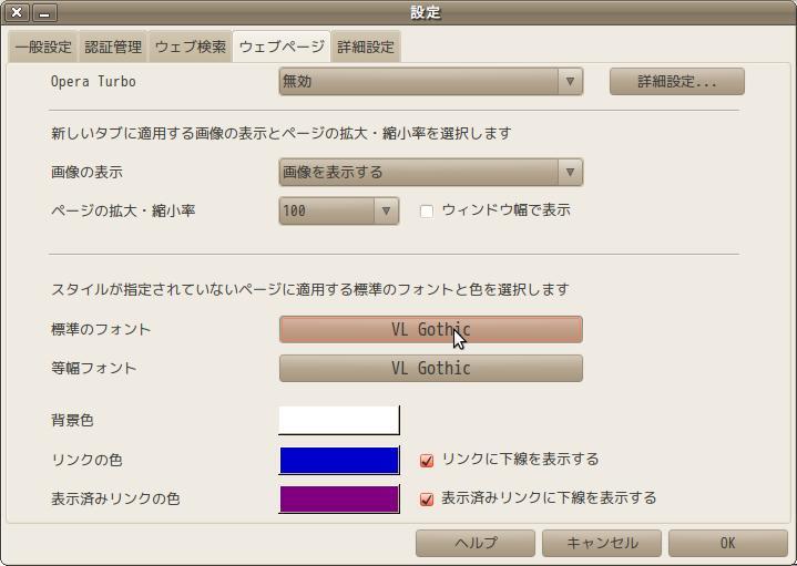 (Ubuntuマシンに入れた)Operaブラウザ_a0074069_3395216.jpg