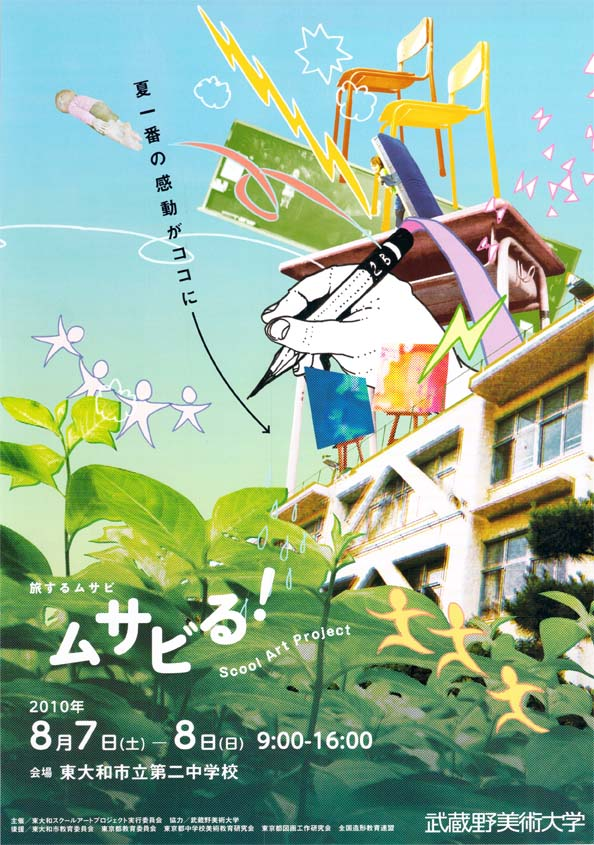 8月 東京の中学校が美術館になる_b0068572_1063383.jpg