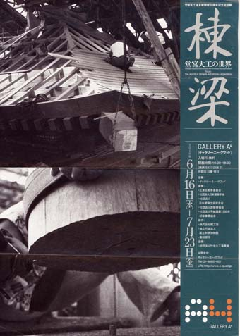堂宮大工の世界 ギャラリー・エー・クワッド その1_c0195909_185002.jpg
