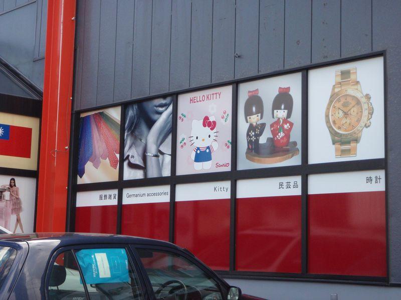 札幌市東区にできた不思議なお店_c0025115_22241734.jpg