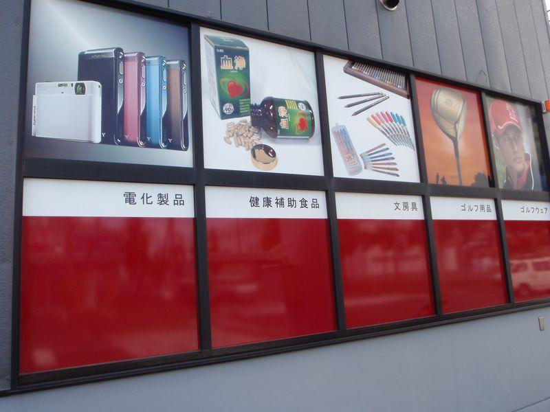 札幌市東区にできた不思議なお店_c0025115_22241941.jpg