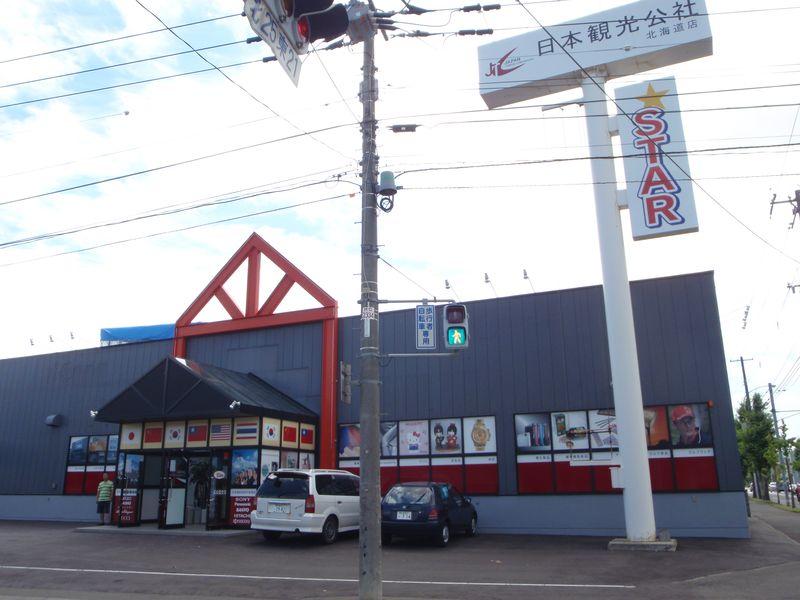 札幌市東区にできた不思議なお店_c0025115_22242539.jpg