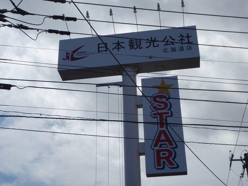 札幌市東区にできた不思議なお店_c0025115_22243082.jpg