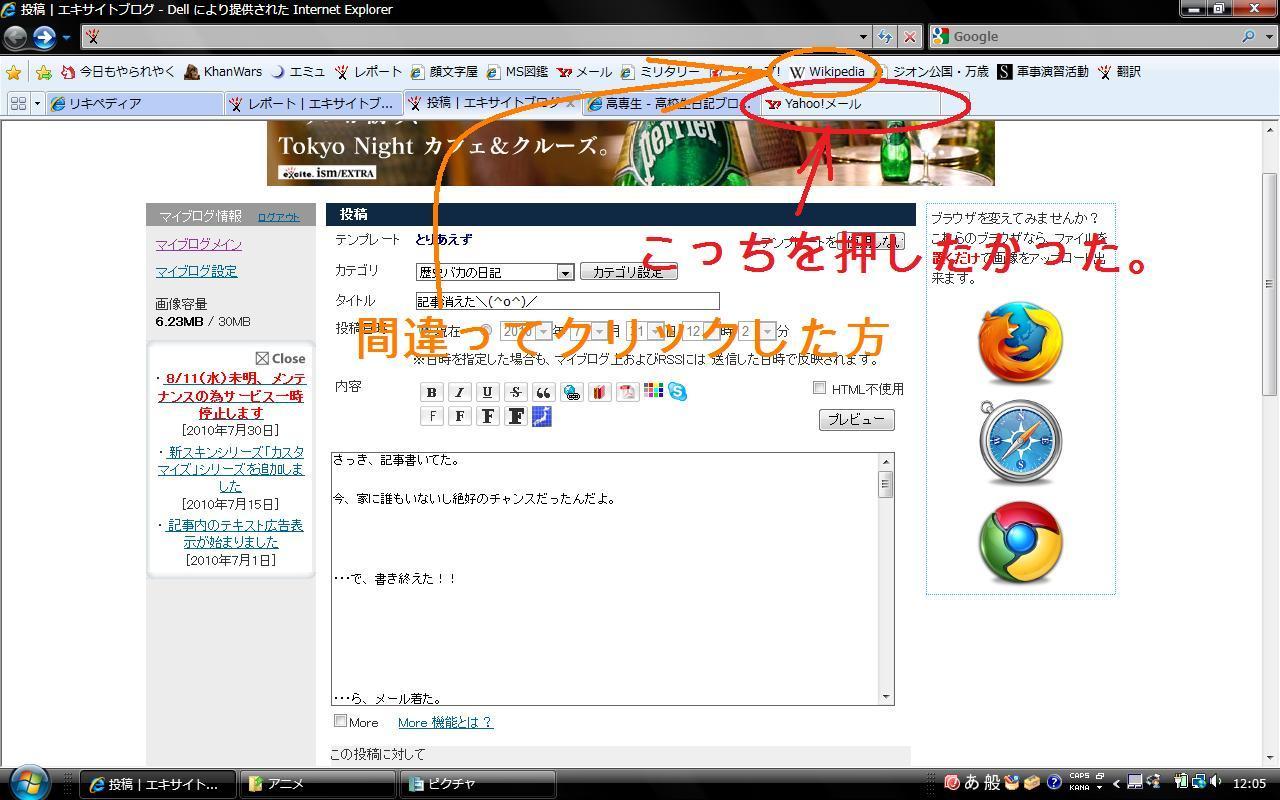 記事消えた\(^o^)/_f0186726_1295397.jpg