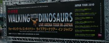 恐竜_f0129627_10163830.jpg