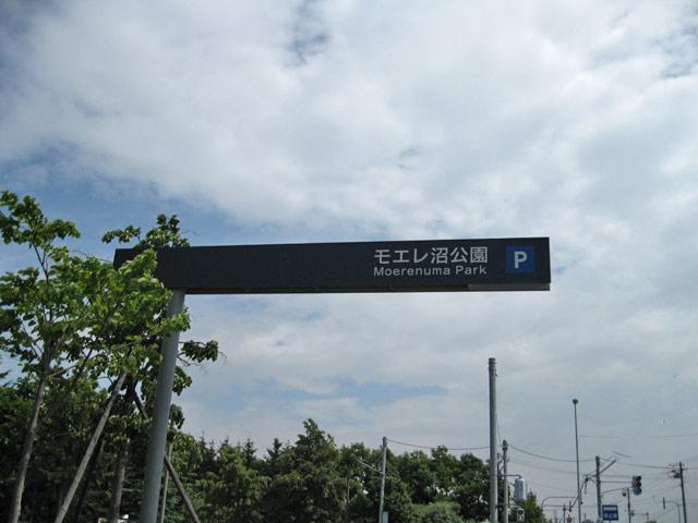 2010年7月 モエレ沼公園_a0016730_11342476.jpg