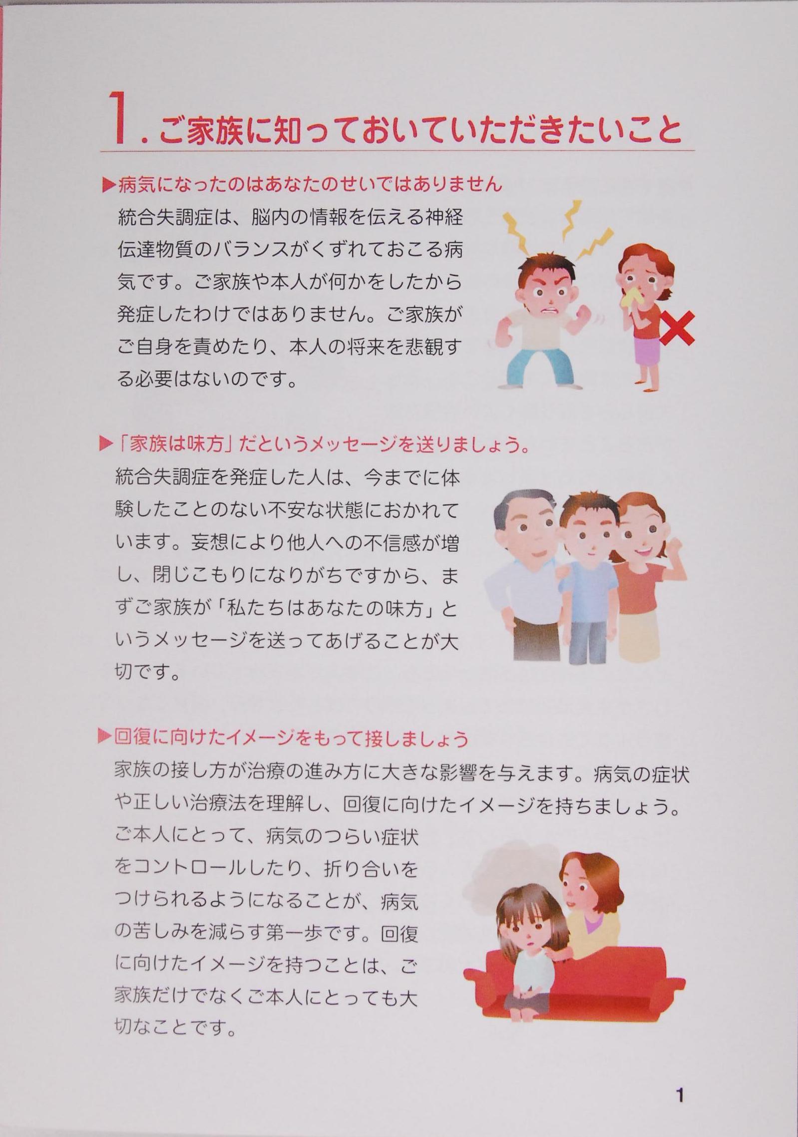 統合失調症ABC 回復を促す〝家族の接し方〟_a0103650_1812352.jpg