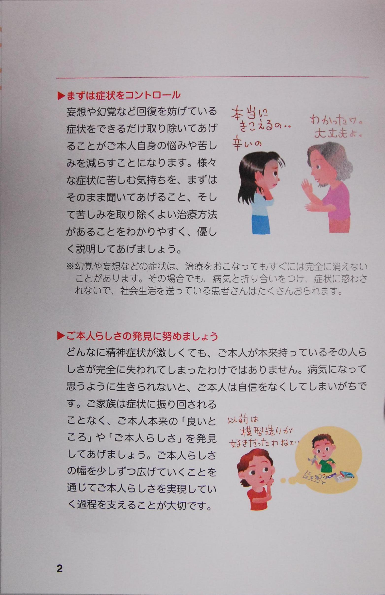 統合失調症ABC 回復を促す〝家族の接し方〟_a0103650_18124586.jpg