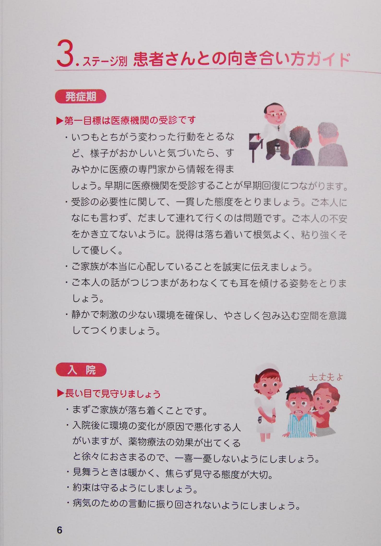 統合失調症ABC 回復を促す〝家族の接し方〟_a0103650_18131916.jpg