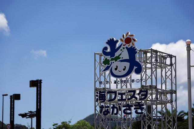 長崎帆船祭り 2010_e0102255_10324564.jpg