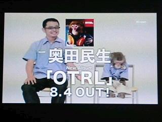 奥田民生「OTRL」スポット_b0046357_0573070.jpg