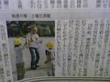 本日 毎日新聞 夕刊へ_b0096957_17551430.jpg