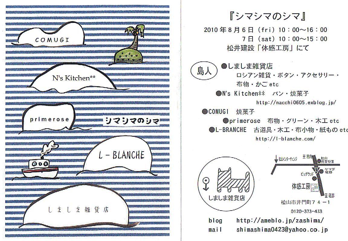 『シマシマのシマ』イベント情報_a0105872_115147.jpg