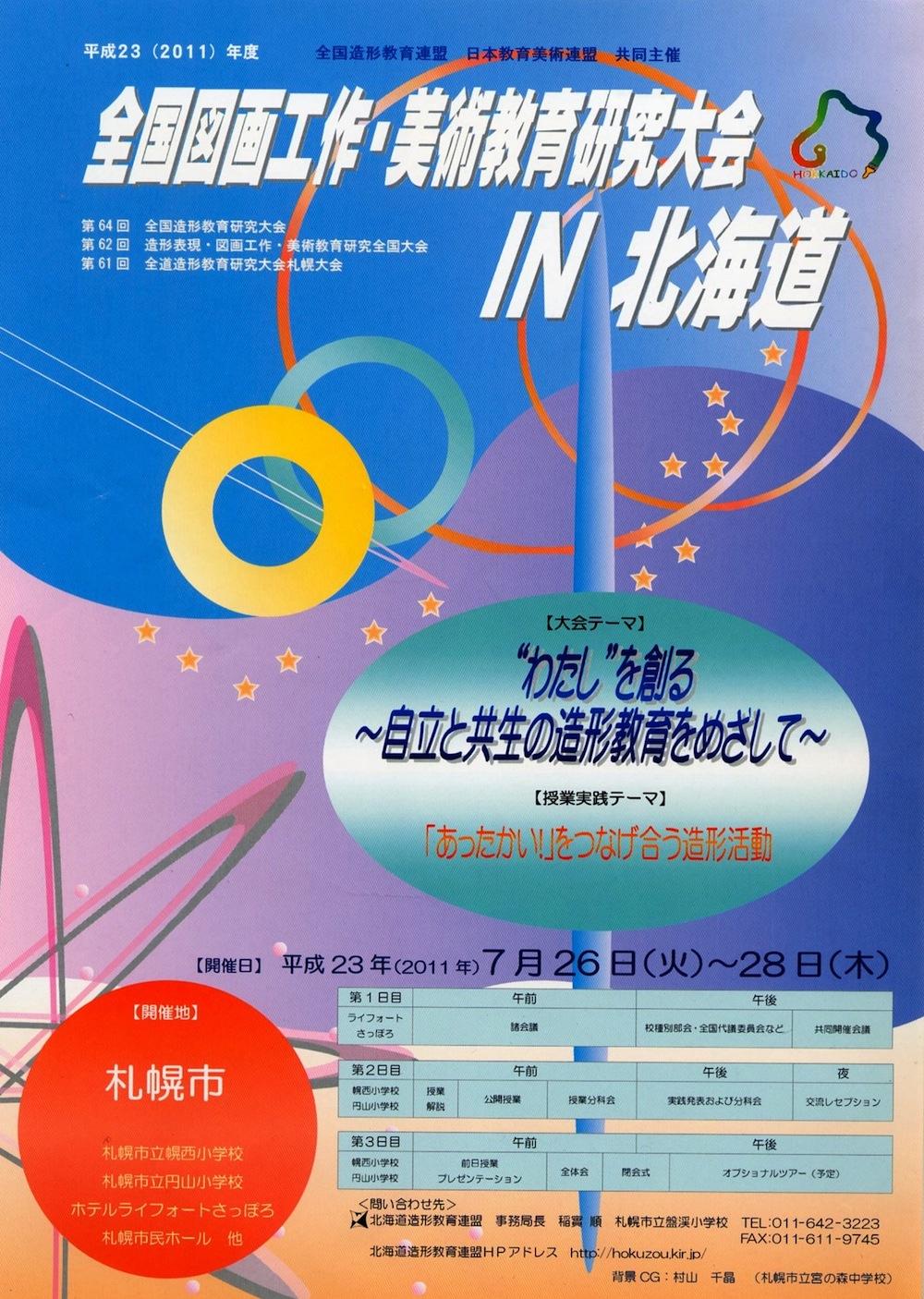 2011年7月26日 全国図画工作・美術教育研究大会 in 北海道_b0068572_12491067.jpg