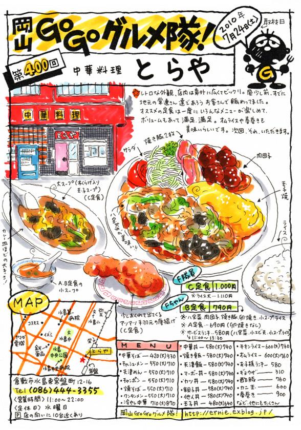中華料理・とらや_d0118987_21143074.jpg