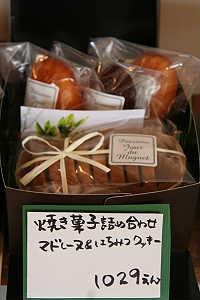 贈り物ご紹介_c0127494_1154593.jpg
