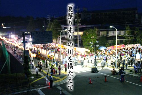 夏祭り_e0099713_3251454.jpg