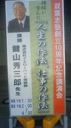 鍵山秀三郎氏講演会_d0003224_10451651.jpg