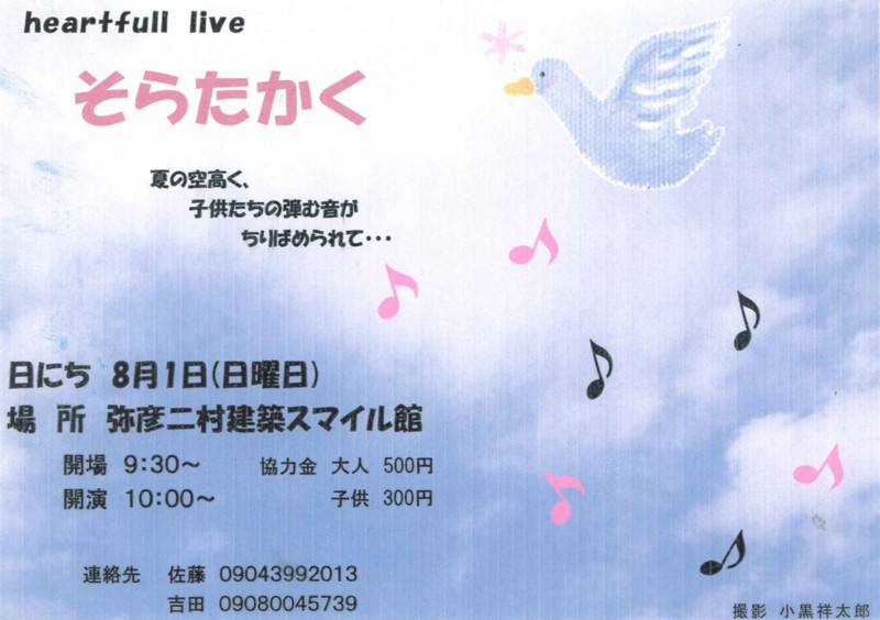 heartfull live 『そらたかく』 _c0170940_9191667.jpg