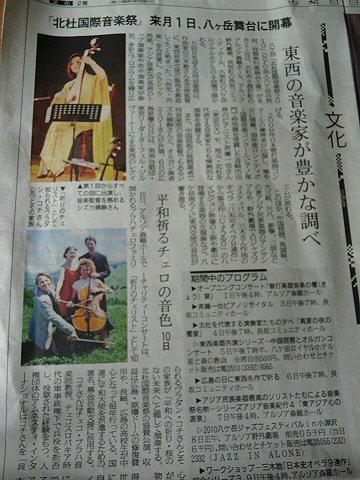 平和への祈りIN広島_f0019247_0482164.jpg