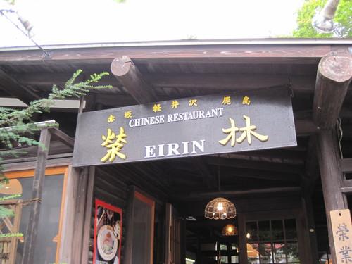 中国料理 栄林_f0236260_128784.jpg