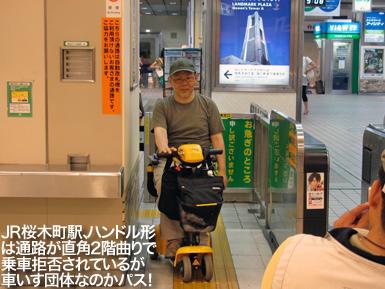第8回 全国車いすアクセス・マニア集会in横浜 (2)_c0167961_23133923.jpg