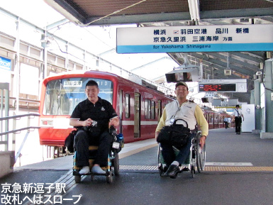 第8回 全国車いすアクセス・マニア集会in横浜 (2)_c0167961_2314487.jpg